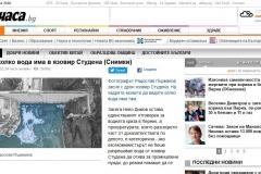 Screenshot_2020-01-17-Вижте-колко-вода-има-в-язовир-Студена-Снимки