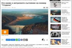 Screenshot_2020-01-17-Ето-какво-е-актуалното-състояние-на-язовир-Студена-Общество-Novini-bg