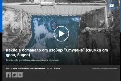 Screenshot_2020-01-17-Какво-е-останало-от-язовир-Студена-снимки-от-дрон-видео