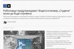 """Screenshot_2020-01-17-Риболовци-предупреждават-Водата-в-язовир-""""Студена-може-да-бъде-отровена"""