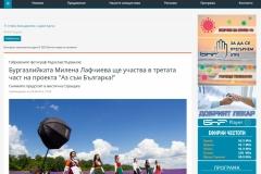 Screenshot_2020-06-29-Бургазлийката-Милена-Лафчиева-ще-участва-в-третата-част-на-проекта-Аз-съм-Българка-