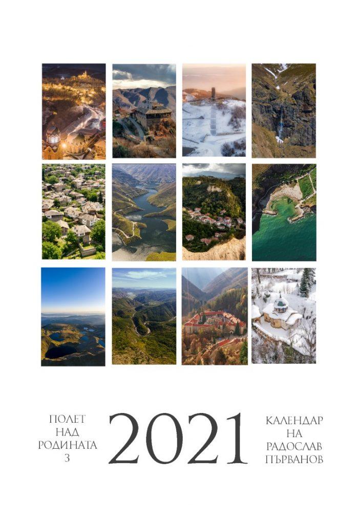 Календар 2021 Полет над Родината