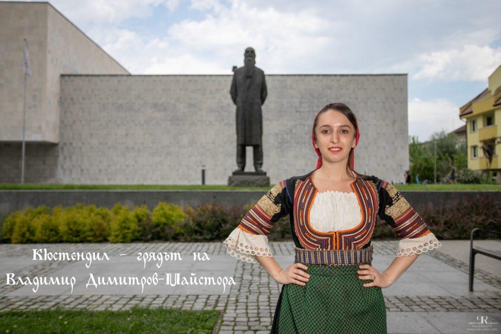 Кюстендил - градът на Владимир Димитров-Майстора