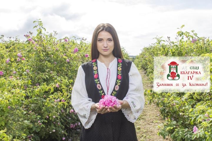 Кастинг Аз съм Българка