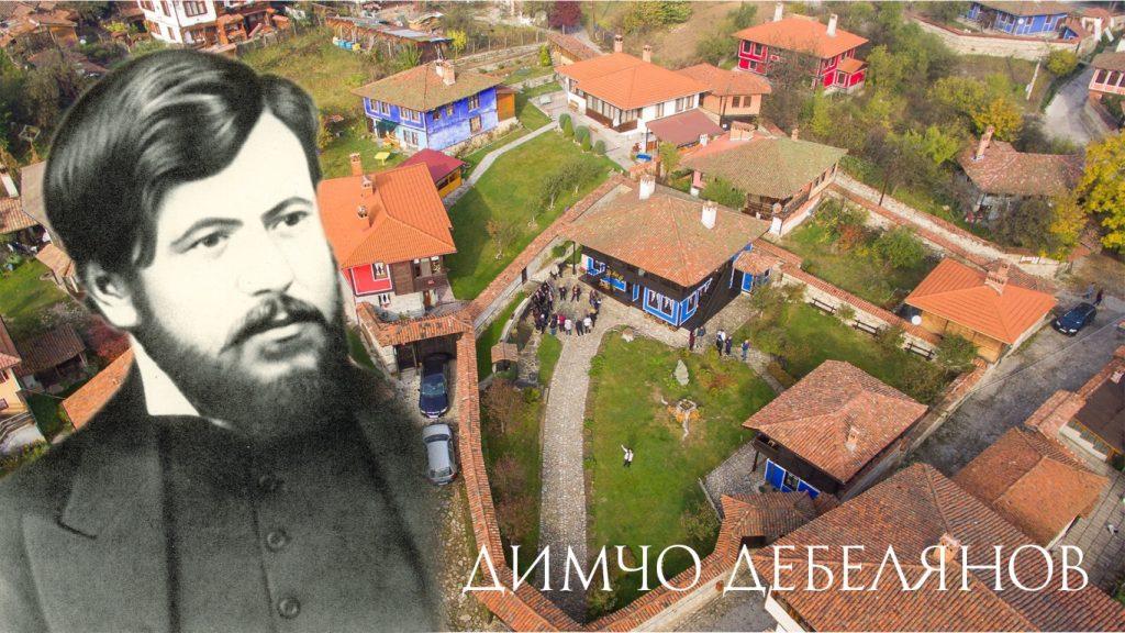 Димчо Дебелянов Копривщица Поезия Дебелянов Цитати