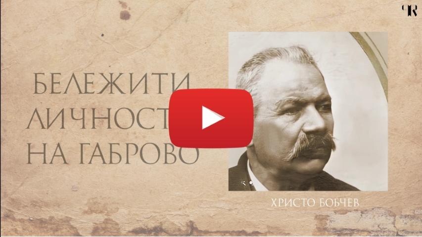 Христо Бобчев