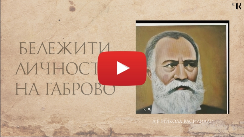 Никола Василиади