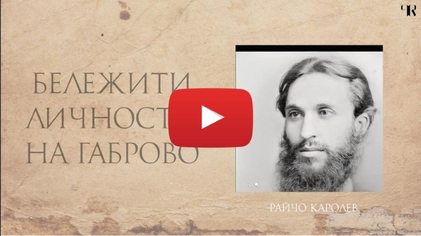 Райчо Каролев