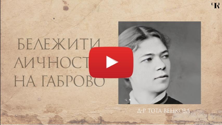 Тота Венкова