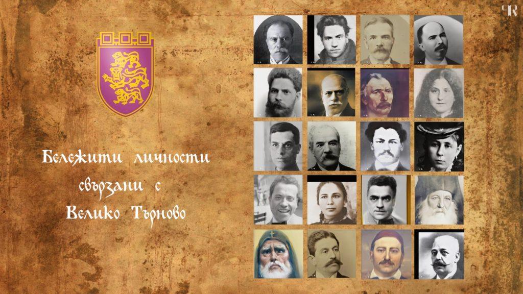 Велико Търново Колю Фичето Стефан Стамболов