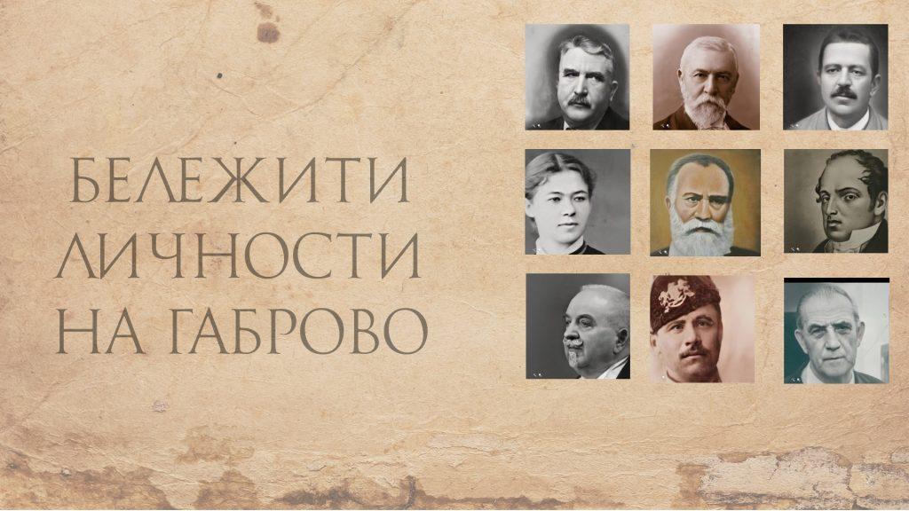 Историческите личности на Габрово оживяват с Deep Nostalgia