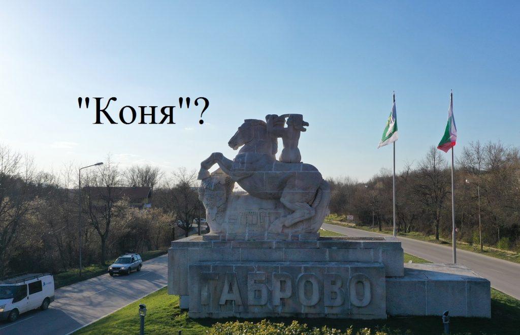 Коня Габрово Плодородие Карл Кандулков
