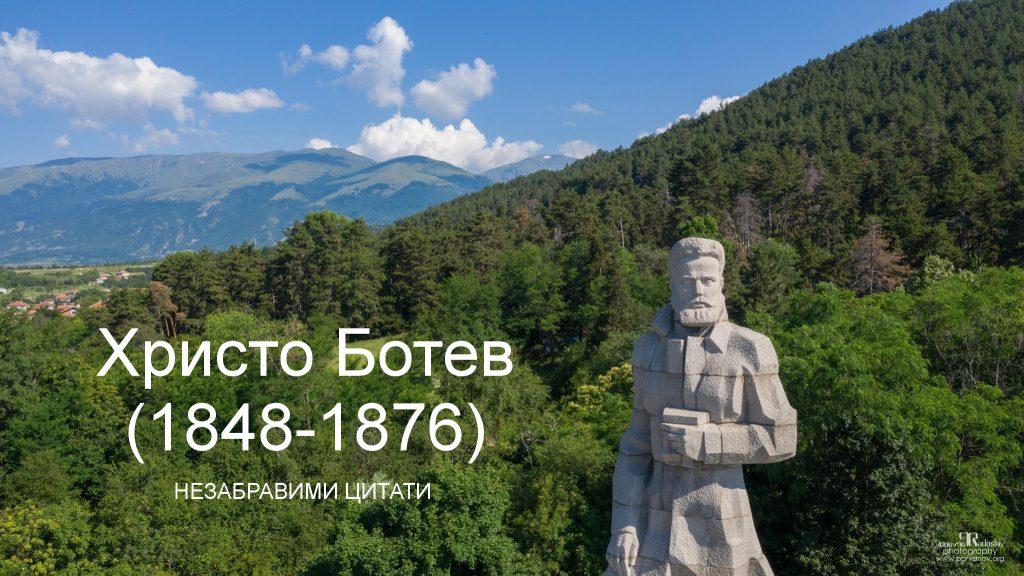 Христо Ботев Калофер Тоз, който падне в бой за свобода Връх Вола 2 юни