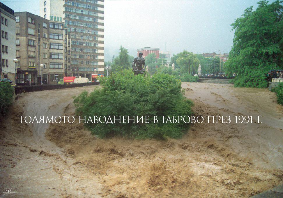 Голямото наводнение в Габрово Габрово Наводнението в Габрово през 1991 г.