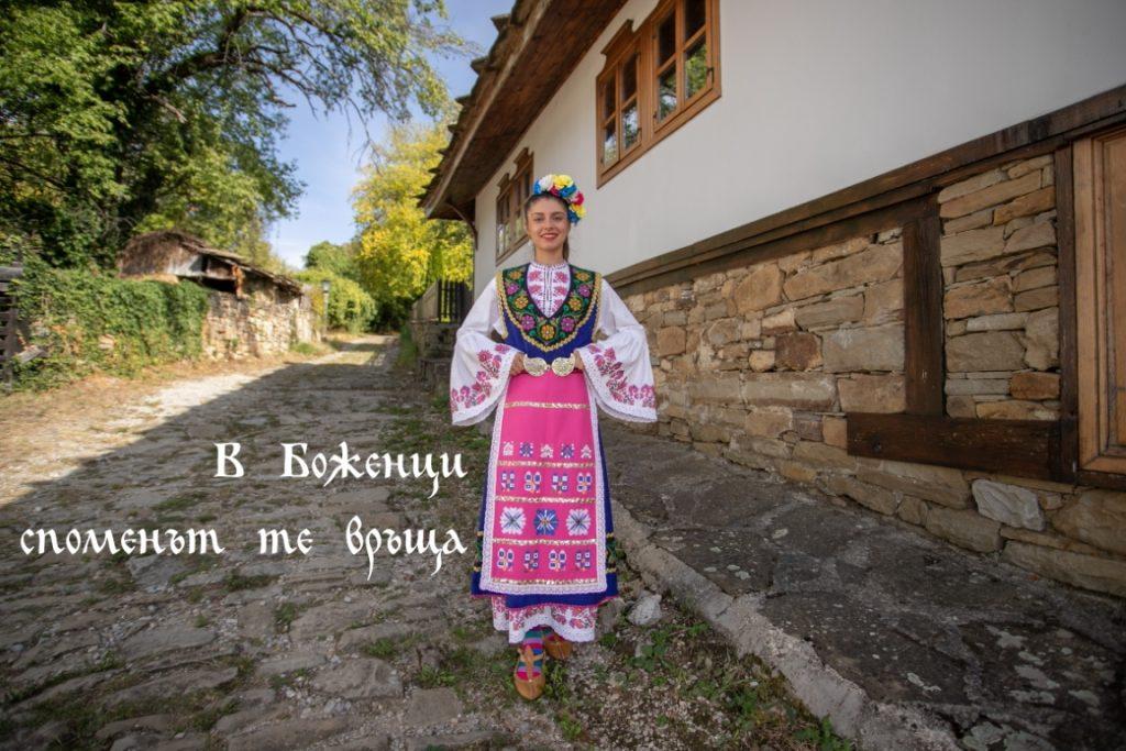 Боженци Архитектурно-исторически резерват Божена Сокай Габрово