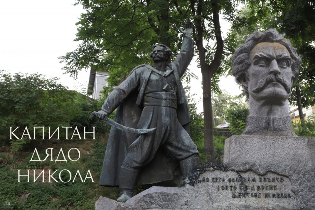 Капитан дядо Никола Никола Филиповски Капитана КДН Трявна